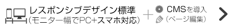 CMS導入(自社更新)