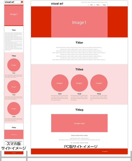 シングルページレスポンシブデザイン例