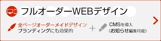 ホームページ作成 フルオーダーWEBデザイン料金