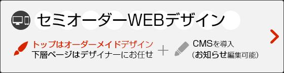 ホームページ制作 セミオーダーWEBデザイン料金プラン