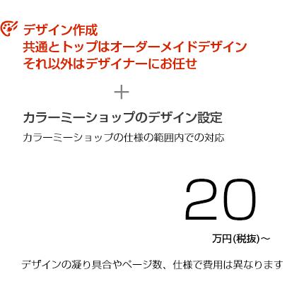 デザイナーにお任せのレスポンシブデザインのカラーミーショップサイト制作料金例