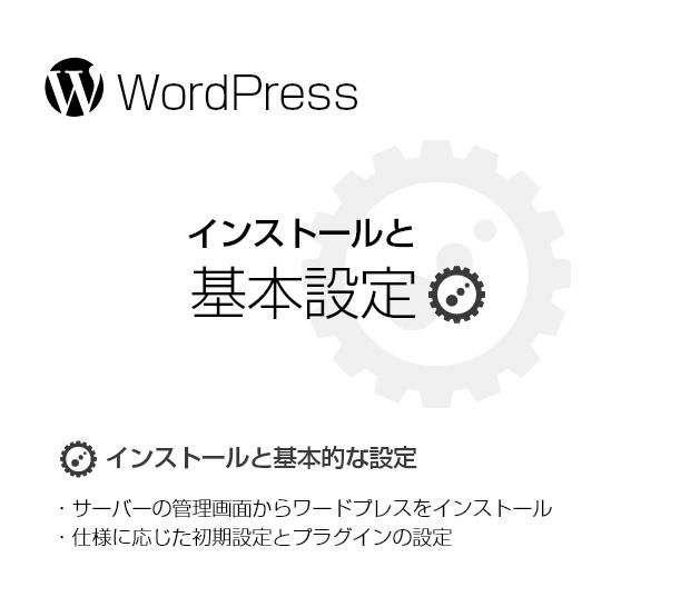 WordPress(ワードプレス)+テーマ作成(オリジナルデザイン)