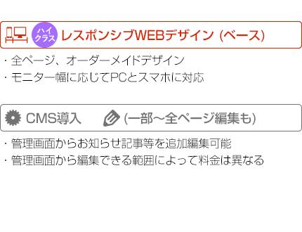 レスポンシブWEBデザインにCMSを導入して管理画面から更新可能