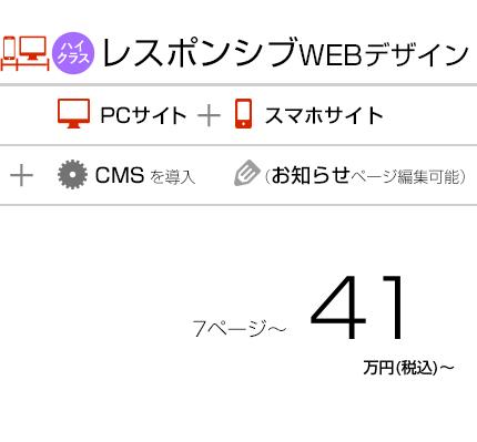 CMSを導入しお知らせページを編集、レスポンシブWEBデザイン