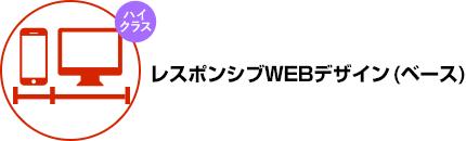 レスポンシブWEBデザインベース