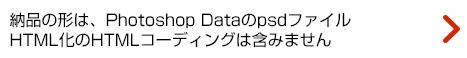 納品の形は、Photoshop Dataのpsdファイル