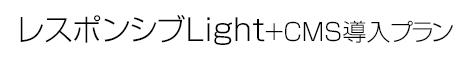 レスポンシブLight+CMS導入料金プラン
