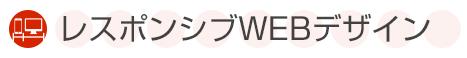 レスポンシブWEBデザイン料金