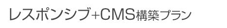 レスポンシブウェブデザイン+CMS構築料金プラン