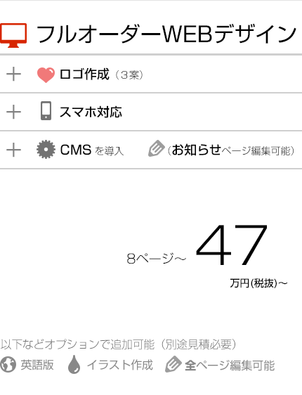 ロゴ作成+オーダーメイドデザインのCMS導入したPC+スマホサイト