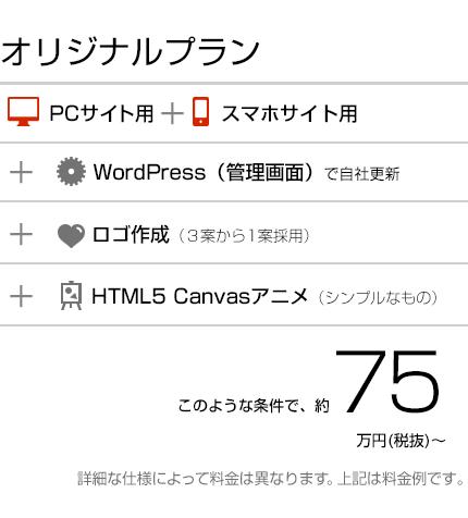 ロゴ作成、CMSを導入、PCサイトとスマホサイト、HTML5 Canvasアニメ