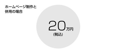 ホームページ制作と併用で18万円(税抜)