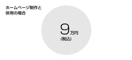 ホームページ制作と併用で8万円(税抜)