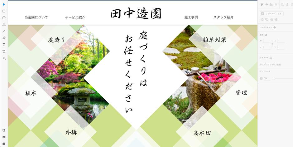 WEBデザインのみ制作料金