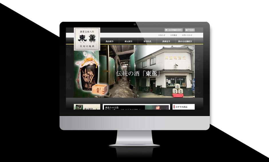 東薫ホームページ
