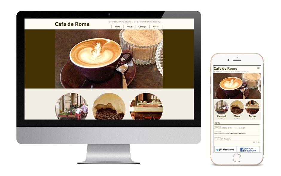 カフェのWEBデザイン例