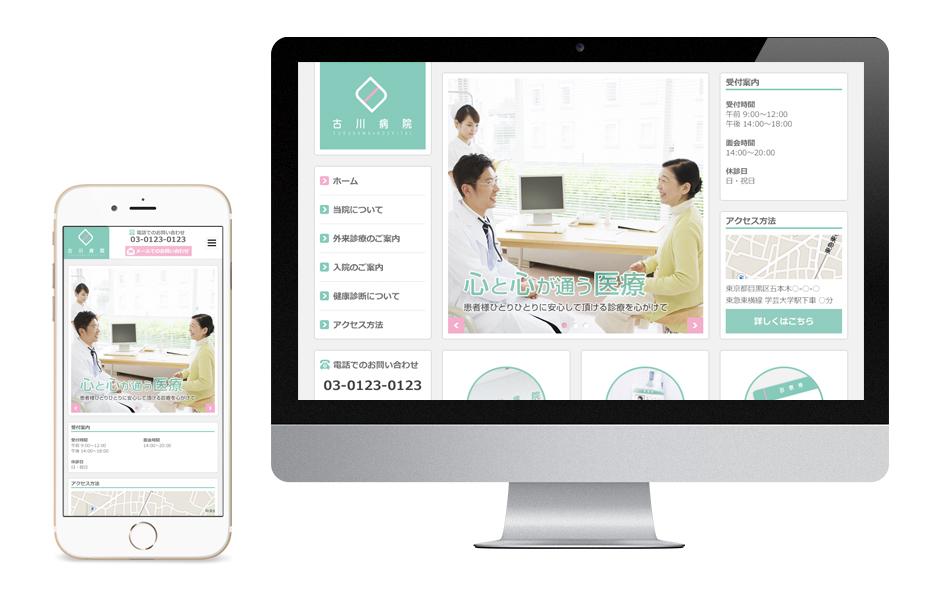 病院のホームページデザイン例(PC+スマホ版)
