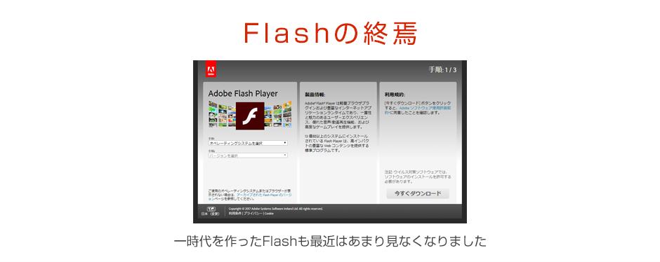 Flashの終焉