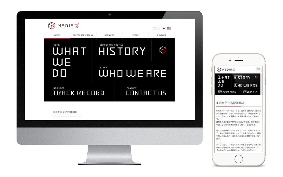 映像翻訳会社のサイト