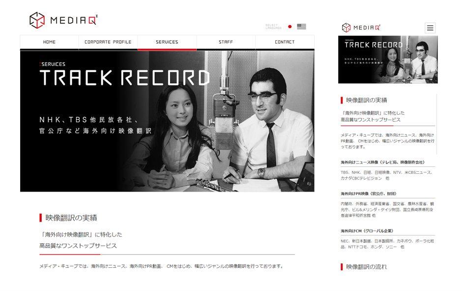 映像翻訳会社のPCサイトとスマホサイト