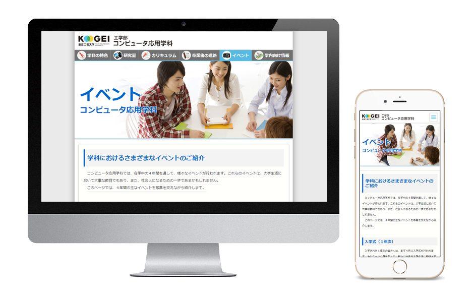 大学の学科サイト