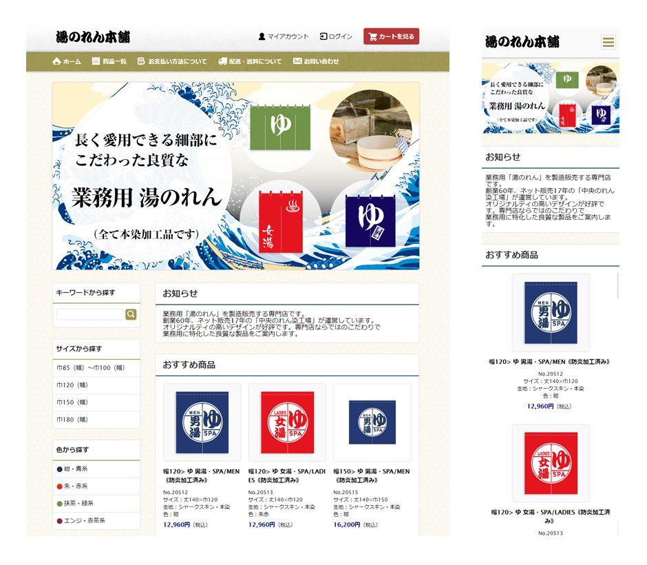 通販サイトのトップページ