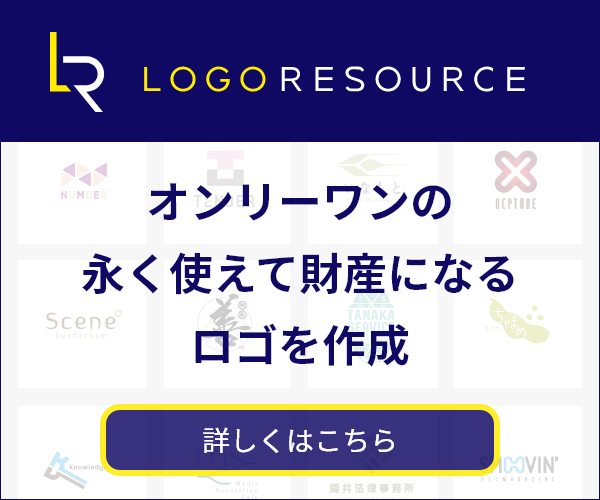 ロゴ作成からブランディングデザインまで - Logo Resource